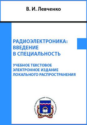 рлс п-18 учебник
