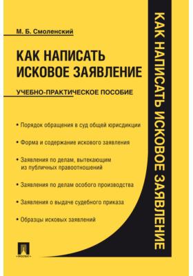Смоленский Михаил Борисович электронные книги, биография. 7d2c735d253