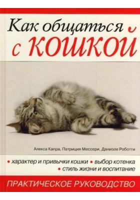 Как общаться с кошкой = Guida pratica al comportamento del Catto : Практическое руководство