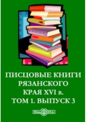 Писцовые книги Рязанского края XVI и XVII вв. Т. 1, Вып. 3