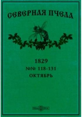Северная пчела: журнал. 1829. №№ 118-131, Октябрь