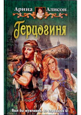 Герцогиня : Фантастический роман