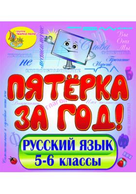Пятёрка за год. Экспресс-курс по русскому языку. 5-6 классы