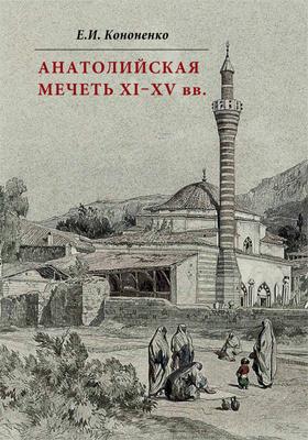 Анатолийская мечеть XI–XV вв. : очерки истории архитектуры: монография