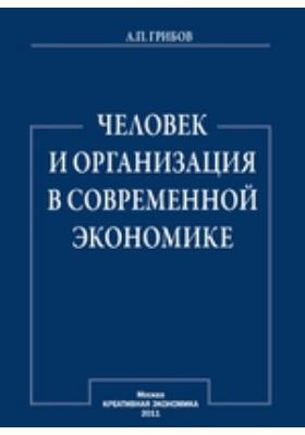 Человек и организация в современной экономике