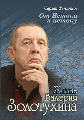 От Истока к истоку : жизнь Валерия Золотухина: документально-художественная литература