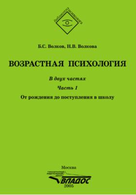 Возрастная психология: учебное пособие, Ч. 1. От рождения до поступления в школу