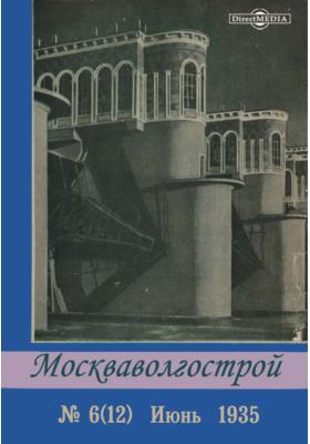 Москваволгострой. 1935. № 6 (12). Июнь