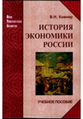 История экономики России: учебное пособие