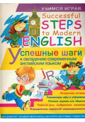 Successful Steps to Modern English : Успешные шаги к овладению современным английским языком