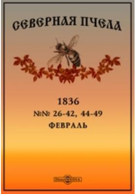 Северная пчела: журнал. 1836. №№ 26-42, 44-49, Февраль