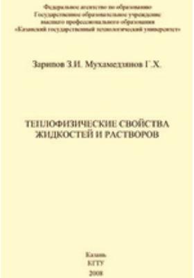 Теплофизические свойства жидкостей и растворов: монография