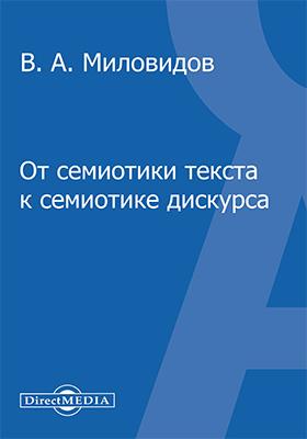 От семиотики текста к семиотике дискурса: пособие по спецкурсу