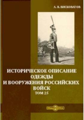 Историческое описание одежды и вооружения российских войск. Т. 25