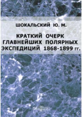 Краткий очерк главнейших полярных экспедиций 1868-1899 гг