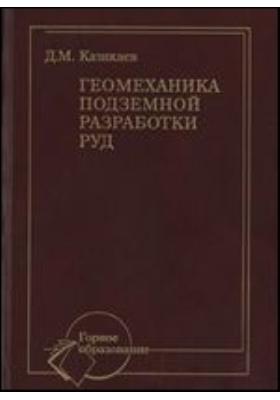 Геомеханика подземной разработки руд: учебник