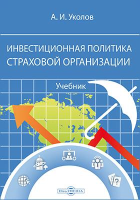 Инвестиционная политика страховой организации: учебник