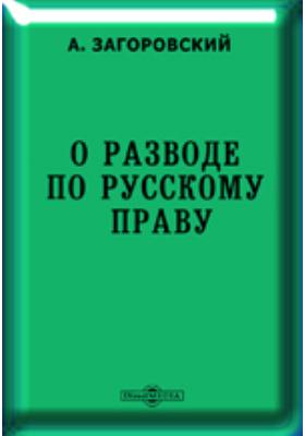 О разводе по русскому праву: монография