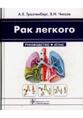 Рак лёгкого : Руководство, атлас
