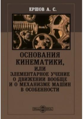 Основания кинематики, или Элементарное учение о движении вообще и о механизме машин в особенности
