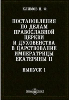 Постановления по делам православной церкви и духовенства в царствование императрицы Екатерины II. Вып. 1
