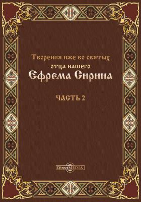 Творения иже во святых отца нашего Ефрема Сирина, Ч. 2