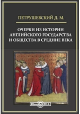Очерки из истории английского государства и общества в Средние века