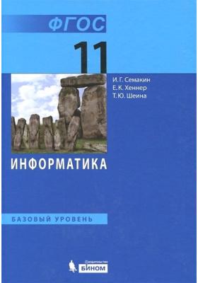 Информатика. Базовый уровень. 11 класс : Учебник. ФГОС. 3-е издание