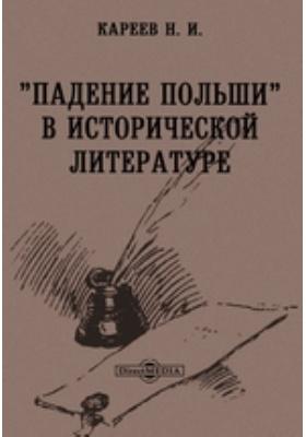 """""""Падение Польши"""" в исторической литературе"""