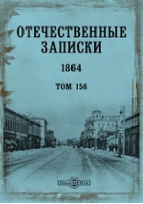 Отечественные записки. 1864. Т. 156