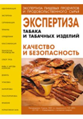 Экспертиза табака и табачных изделий : качество и безопасность: учебное пособие