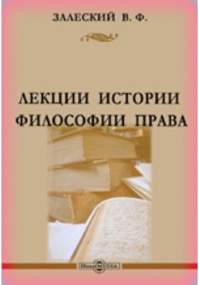 Лекции истории философии права