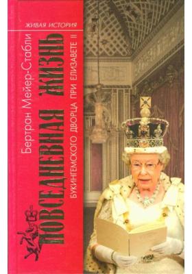 Повседневная жизнь Букингемского дворца при Елизавете II = Buckingham palace au temps d'Elisabeth II