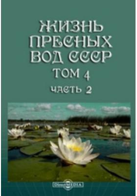 Жизнь пресных вод СССР. Том 4, Ч. 2