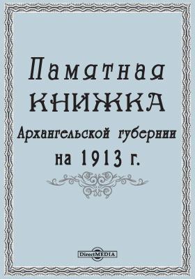 Памятная книжка Архангельской губернии на 1913 год