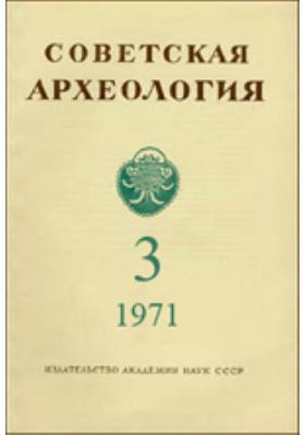 Советская археология: журнал. 1971. № 3