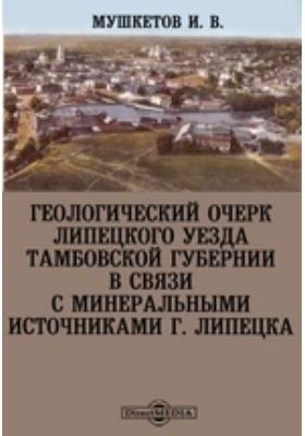 Геологический очерк Липецкого уезда Тамбовской губернии в связи с минеральными источниками г. Липецка