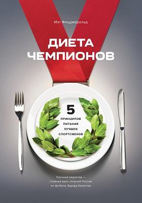 Диета чемпионов : 5 принципов питания лучших спортсменов