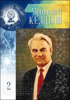 Т. 2. Мстислав Всеволодович Келдыш: научно-популярное издание