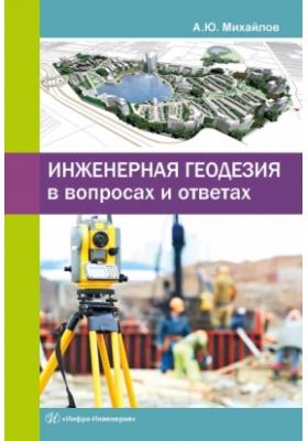 Инженерная геодезия в вопросах и ответа: учебное пособие