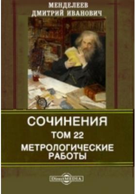 Cочинения. Т. 22. Метрологические работы