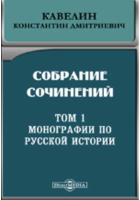 Собрание сочинений. Т. 1. Монографии по русской истории