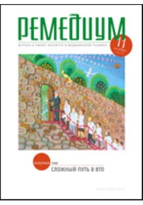 Ремедиум : журнал о рынке лекарств и медицинской техники. 2012. № 11 (189)