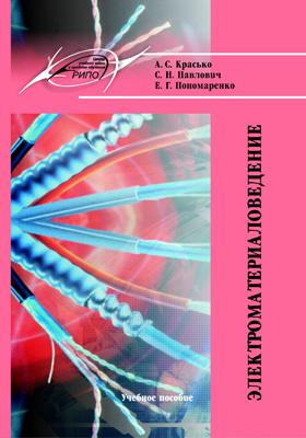 Электроматериаловедение: учебное пособие