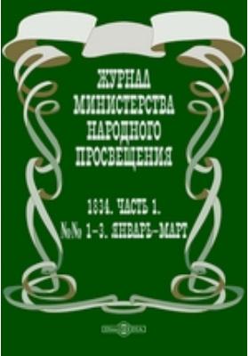 Журнал Министерства Народного Просвещения. 1834. №№ 1-3, Январь-март, Ч. 1