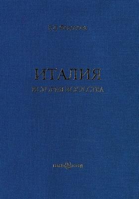 Италия. История искусства: научно-популярное издание