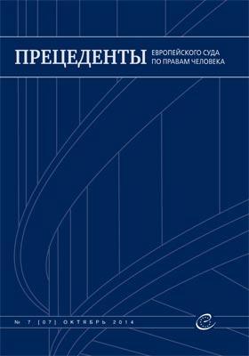 Прецеденты Европейского Суда по правам человека: журнал. 2014. № 7(07)