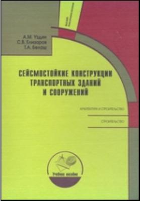 Сейсмостойкие конструкции транспортных зданий и сооружений: учебное пособие