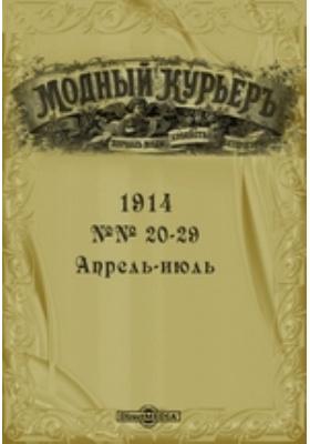 Модный курьер: журнал. 1914. №№ 20-29, Апрель-июль
