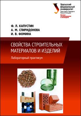 Свойства строительных материалов и изделий : лабораторный практикум: учебно-методическое пособие